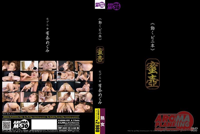 [ARMM-029] 《動くビニ本》 蜜壷 モデル アロマ企画