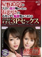 Watch 3P Sex Erotic Too Extravagant To Be Wrapped Up In The Glans G-cup Of Arisawa Risa While Tasting