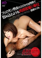 ARMM-044 - Sensuousness Contact Your Service Nishino Erika Wrapping Up By The Body Too Erotic Pheromone Mature