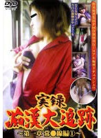 Image CHID-001 Muremure JK Temptation Underwear