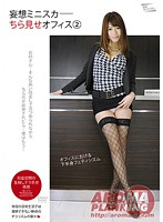 PARM-022 Office 2 Chiller Delusion Miniskirt
