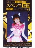 「美少女 スペルマ拷問 8」のパッケージ画像