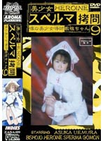 「美少女 スペルマ拷問 9」のパッケージ画像