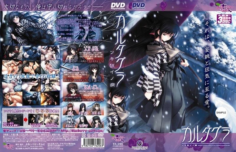 カルタグラ ~ツキ狂イノ病~ (DVDPG)