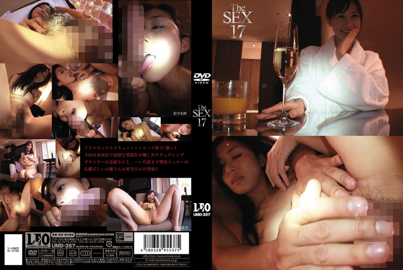The SEX 17 北川美緒 青木美空