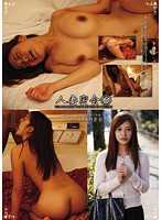 Watch Married Woman Meeting Up Secretly 6 - Nayu Orikawa, Iori Mochizuki