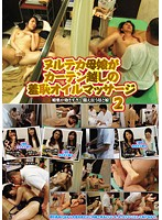 Watch Nuruteka Mother Daughter Shyness Oil Massage 2 Over The Curtain