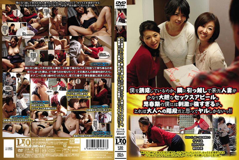 125umd447pl UMD 447 Chiaki Takeshita, Yuumi Sawamura and Kazumi Yanagida   Is it Me or Is the Married Woman Who Moved in Next Door Trying to Seduce Me? She Sure Seems to Be Going Out of Her Way to Show Me Her Sex Appeal   I've Just Hit Puberty and All This Stimulation is Too Much For Me to Handle, I Should Just Think of All This As a Stairway to Becoming An Adult and Do Her!!