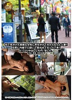 Image UMD-456 Married What Why Do Not You Call Out To A Nice Woman From The Streets! !Bareback Note In Take Off In Wooed Without Telling Husband! ! I Ended Up With Cum Hilt. Shibuya, Shinjuku, Setagaya Edition