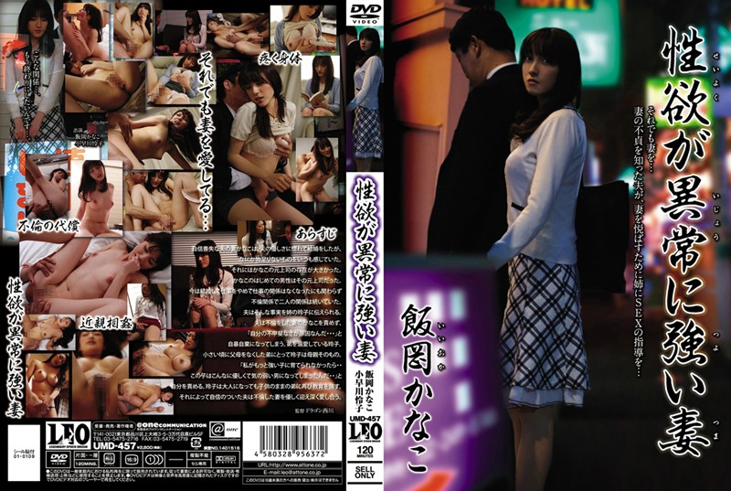 UMD-457 Libido Wife Unusually Strong
