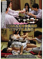 UMD-471 - Wife Swapping Swap Drunk Hot Spring Trip Was Orchestrated