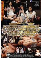 UMD-473 - Tsu Alumni Association Held First Time In 30 Years What! !At, Wife Who Tension Rises To Reunion After A Long Time, SEX Zanmai Remove The Saddle Without Telling Her Husband! !2.