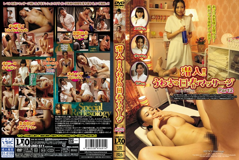 UMD-511 Takashima Yuika – Sneaks! !Rumors Of Rejuvenated Massage Part2