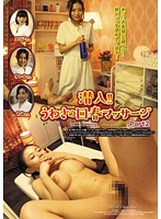 Image UMD-511 Sneaks! !Rumors Of Rejuvenated Massage Part2