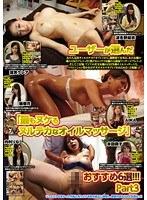 ユーザーが選んだ「最もヌケるヌルテカなオイルマッサージ」おすすめ6選!!!Part3