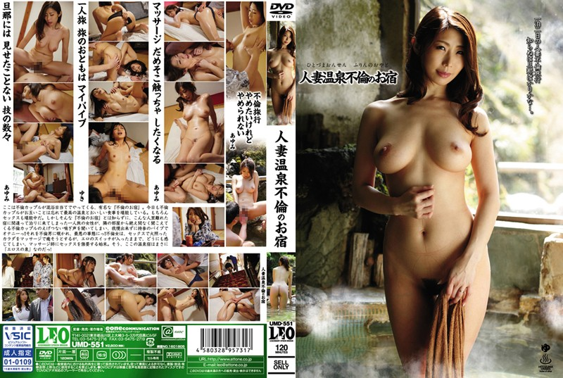 UMD-551 Oyado Of Married Woman Hot Spring Affair