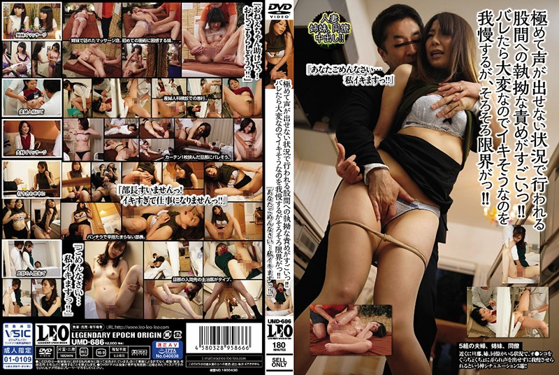 UMD-686 Relentless Pleasuring Of Her Pussy In Places Where She Can't Raise Her Voice!! She Can't Get Caught So She Tries Not To Orgasm But She Can't Take It Anymore!!