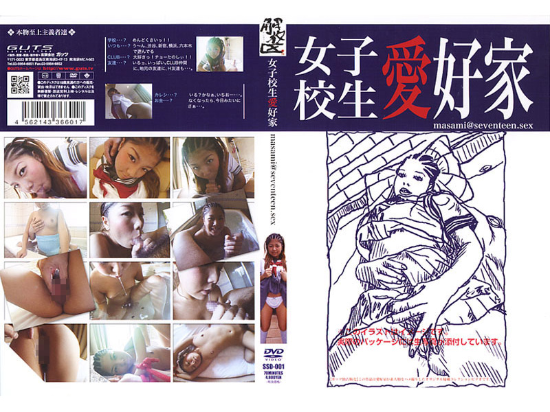 SSD-001 女子校生愛好家 masami@seventeen.sex