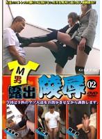 M男露出陵辱 02
