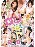 「ロリ【TEENS】 生中出し 8時間 Vol.2」のパッケージ画像