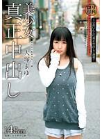 【予約】ロリ専科 美少女真正中出し 大塚まゆ