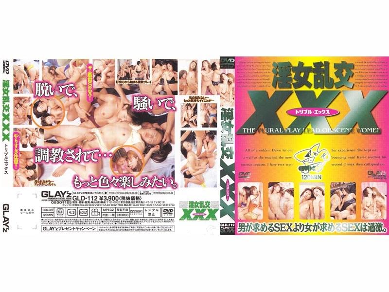 [GLD-112] 淫女乱交XXX