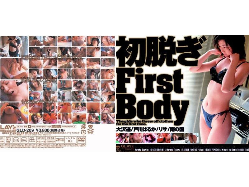 [GLD-209] 初脱ぎFirst Body グレイズ