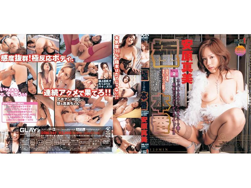 Mami Yasuhara Pole Production