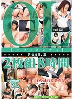 「OL 【オフィスレディ】 2枚組8時間 Part.2」のパッケージ画像