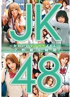 JK48 ~かわいい女子校生48人~ 2枚組8時間