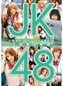 JK48 〜かわいい女子校生48人〜 2枚組8時間