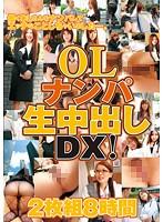 「OLナンパ生中出しDX! 8時間」のパッケージ画像