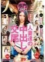 人妻専門 4時間 Vol.02