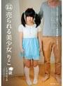 ロリ専科 売られる美少女りこ 1●歳 134cm
