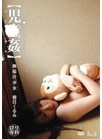 LOL-027 ロリ専科 【児●姦】 無垢汁少女 春日くるみ