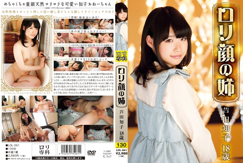 [LOL-061] ロリ専科 ロリ顔の姉 芦田知子 18歳 LOL