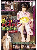 Satomi Sana  Hot Spring Trip Shaved Girl