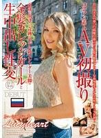 ロシアン素人AV初撮り 東欧で出逢った奇跡のモデル級スレンダー美脚の金髪カレッジガールと生中出し性交 Lucyheart