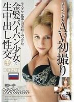 【予約】ロシアン素人AV初撮り モスクワ北部の田舎町でみつけた金髪パイパン少女と生中出し性交 Milana