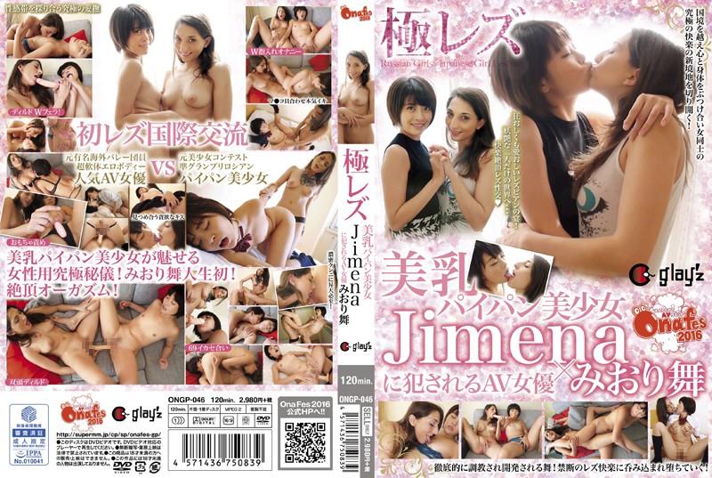 [ONGP-046] 極レズ 美乳パイパン美少女Jimenaに犯されるAV女優みおり舞 学生服 美少女 グレイズ