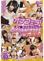 ONI-026 Onafera!Only To Speak Kimi!Oma ● Co Affection Plenty Fellatio Vol.03 Splashing Sound After The Finger Put Dziga Take Masturbation