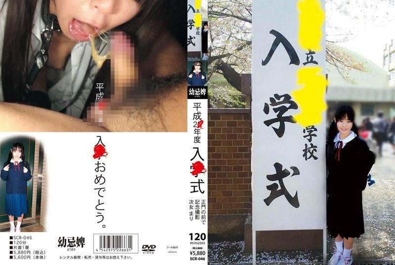 scr046 平成2●年度 入●式 正門の前で記念撮影 次女 まり