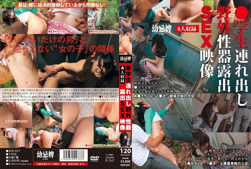 立花くるみ SCR-057 ●学生連れ出し野外性器露出SEX映像 フェラ  ロリ系  ささき愛沙