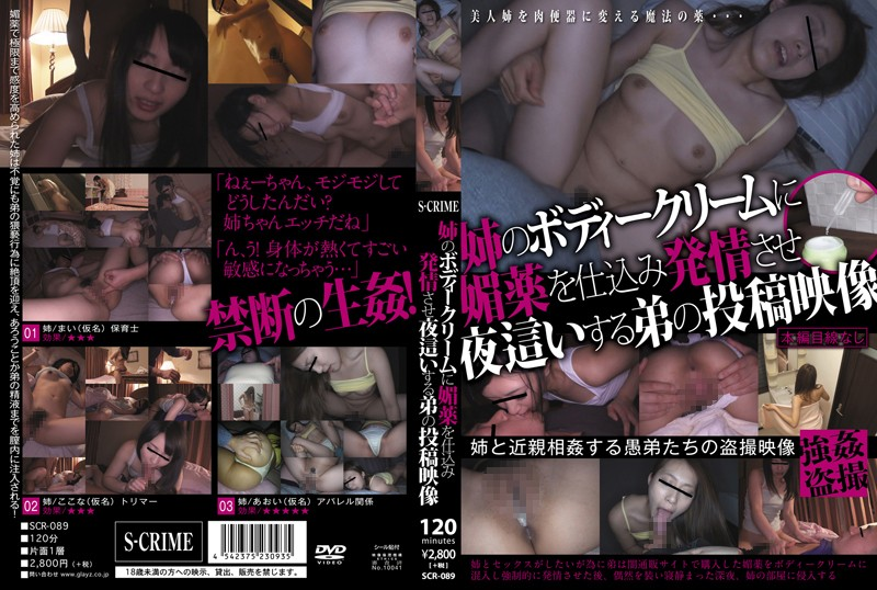 [SCR-089] Post Video Of Brother That Night Crawling Is Charged Estrus Aphrodisiac In Body Cream Of Sister