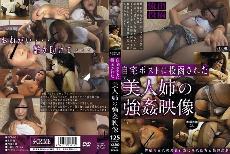自宅ポストに投函された美人姉の強姦映像