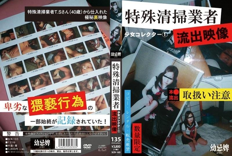 少女コレクター 1特殊清掃業者流出映像