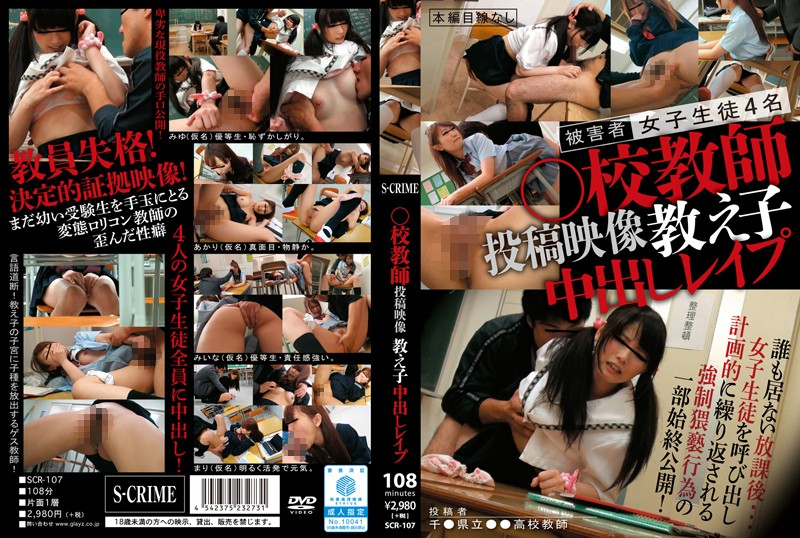 12scr107pl SCR 107 Rape Pies School Teacher (HD)