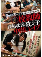 SCR-107 ● Rape Pies School Teacher Posted The Video Student-14579