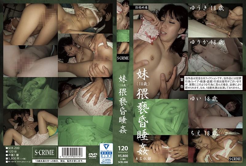 [SCR-200] 妹猥褻昏睡姦 強姦 中出し 近親相姦 ミニ系