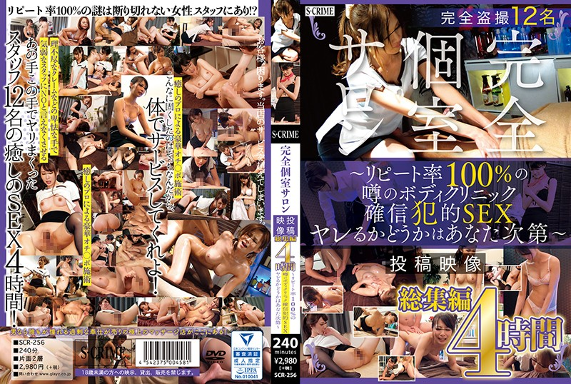 http://pics.dmm.co.jp/mono/movie/adult/12scr256/12scr256pl.jpg